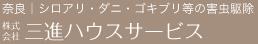 奈良|シロアリ・ダニ・ゴキブリ等の害虫駆除 株式会社 三進ハウスサービス