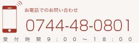 フリーダイヤル 0120-7246-34 受付時間9:00~18:00